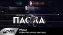Πάολα - Περαστική - Official Lyric Video