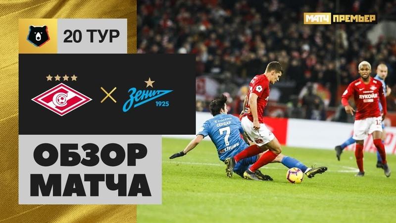 17 03 2019 Спартак Зенит 1 1 Обзор матча