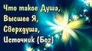 Что такое Душа, Высшее Я, Сверхдуша, Сознание, Источник | Бог