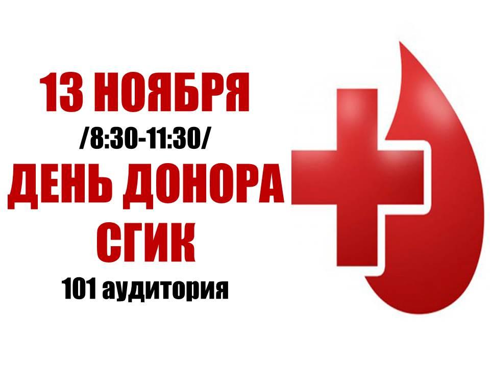 Афиша Самара День Донора СГИК
