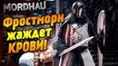 Фростморн жаждет КРОВИ! MORDHAU