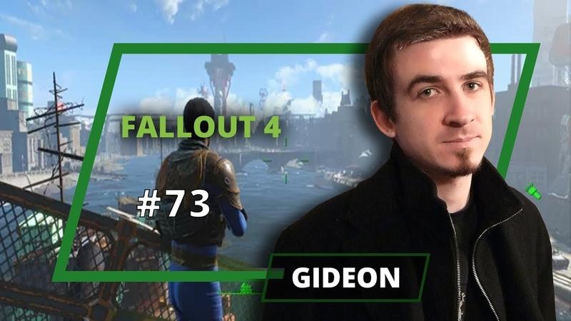 Fallout 4 - Gideon - 73 выпуск