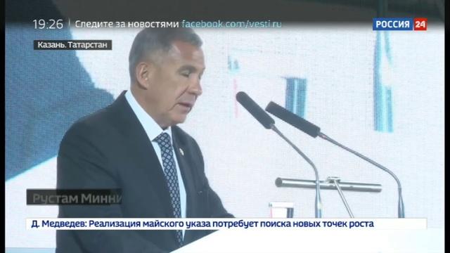 Новости на Россия 24 • В Казани открылся саммит России и стран Организации исламского сотрудничества
