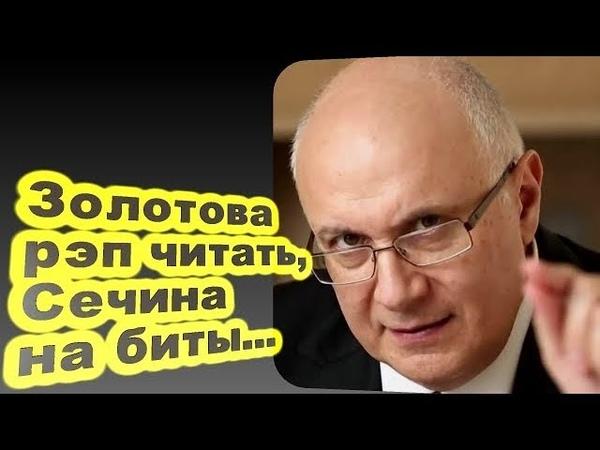 Матвей Ганапольский - Золотова рэп читать, Сечина на биты... 16.12.18