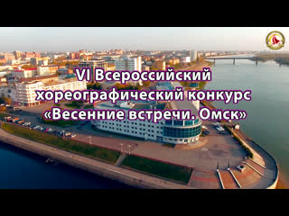 VI Всероссийский хореографический конкурс