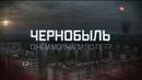Вся правда о Чернобыле Скрытые факты Документальный фильм 2018