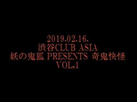 妖の鬼狐~Ayakashi no kiko~ 日本Debut Live 渋谷club asia 後編