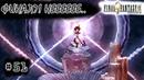 Episode 51 Final Fantasy IX - А вот он и Куджа..