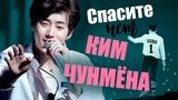 СПАСИТЕ (НЕТ) КИМ ЧУНМЁНА SUHO EXO K-POP ARIRANG