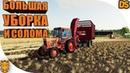 Уборка пшеницы и продажа соломы в Farming Simulator 19 на высокой сложности