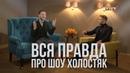 Вся скандальная правда про шоу холостяк с Егор Крид. VHS Video