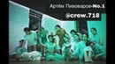 Crew 718| Артём Пивоваров - No.1 | Choreography by Anya Belaya | Dance Studio