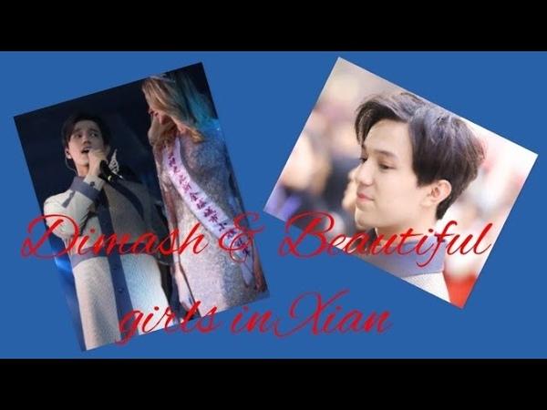 Dimash Beautiful girls in Xian Димаш и красавицы в Сиане 2019.01.12