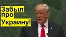 США лучше всех! Выступление Трампа в ООН