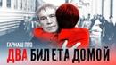 Сергей Гармаш про Два билета домой