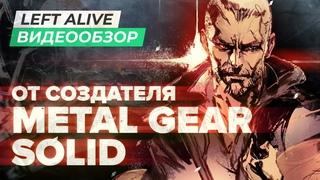 Обзор игры Left Alive (MGS курильщика)