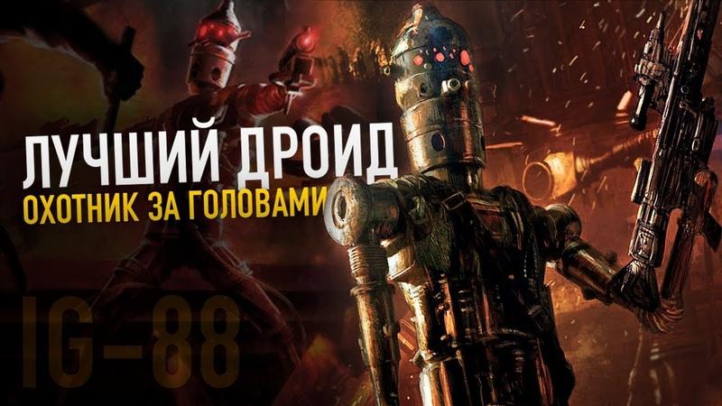 САМЫЙ ЛУЧШИЙ ДРОИД Охотник за головами IG-88   Легенды
