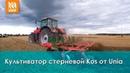 Стерневой культиватор KOS от Unia Какому хозяйству подойдет Обзор