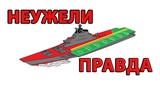 Эти цифры о флоте шокируют авианосцы России и СССР будущее авианесущие корабли