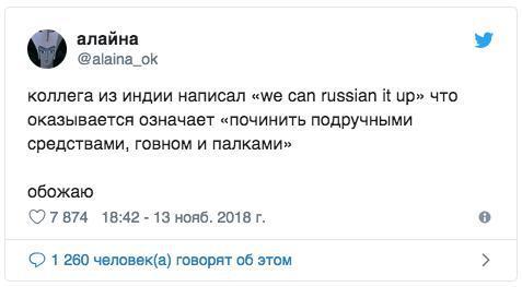 Успех по-русски: инструкция к жизни в постоянном хаосе