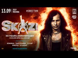 13.09. skazi. хх years anniversary. 18+