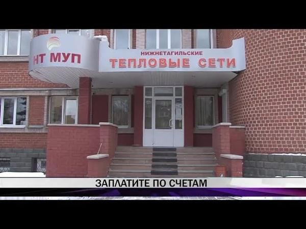 Тагильчане задолжали ресурсникам 756 млн рублей