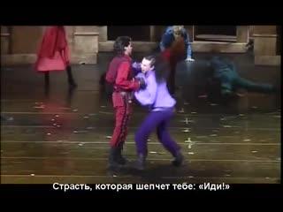 Romeo et Juliette FR.2010 , John Eyzen - La Folie, Le Duel, Mort De Mercutio