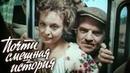 Почти смешная история 1 серия 1977 Кинокомедия мелодрама Фильмы Золотая коллекция
