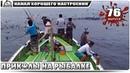 РЫБАЛКА Cупер клев рыбы, морская рыбалка 76