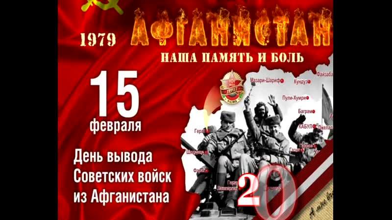 Концерт, посвященный 30-летию со дня вывода Советских войск из Афганистана.