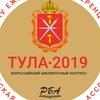 Тула - библиотечная столица. Конгресс РБА - 2019
