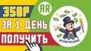 ГДЕ ЗАРАБОТАТЬ в Интернете 350 рублей без вложений новичку?! ЛЕГКИЙ ЗАРАБОТОК на игре!