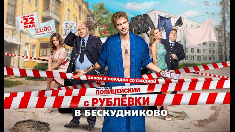 Полицейский с Рублёвки - 2 сезон 1 серія Full HD