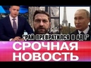 Дpaкa на F1 Путин в Париже Шойгу на экзамене Звезды Голливуда в пaникe и др НОВОСТИ