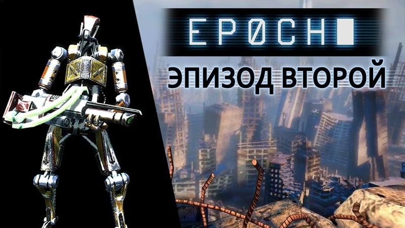 EPOCH. Эпизод Второй. Криогенная Капсула и Злой Босс.