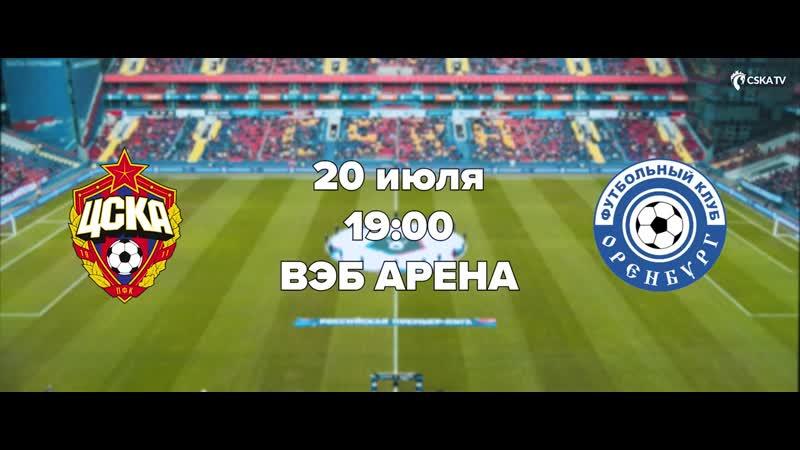 Ждём вас на первый домашний матч в сезоне 2019-2020