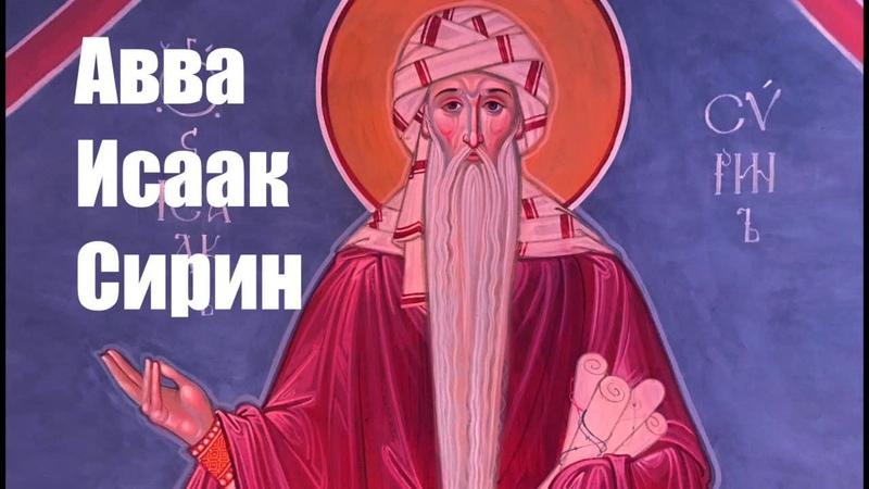 Авва Исаак Сирин. Выдержки из ОТЕЧНИКА Часть VII