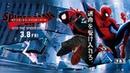 『スパイダーマン:スパイダーバース』予告3 2019年3月8日公開