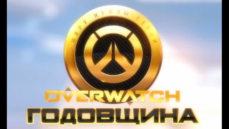 Чем Ближе мы ко ДНУ Тем прочнее наши кости Overwatch overwatch archives предчувствие бури