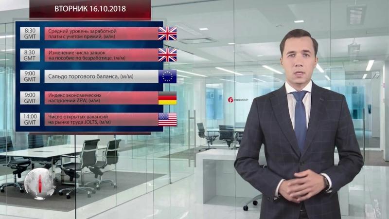 Аналитика Forex с FIBO Group 15 10 2018 19 10 2018