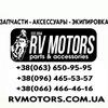 RV Motors — запчасти и акссесуары для мотоциклов