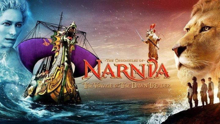 2010 ● Хроники Нарнии: Покоритель Зари | The Chronicles Of Narnia: The Voyage Of The Dawn Treader