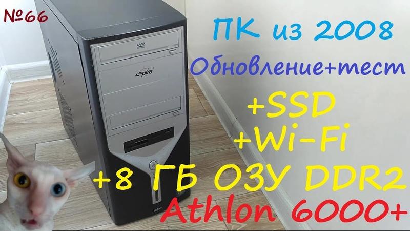 Комп 2008 года ssd GoodRam wi-fi 8 ГБ DDR2 - материнка M2N68-AM SE2 AMD AM2 Athlon 6000