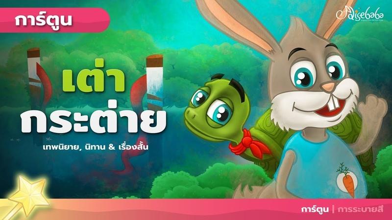 เต่า กระต่าย | การ์ตูน - นิทานก่อนนอน