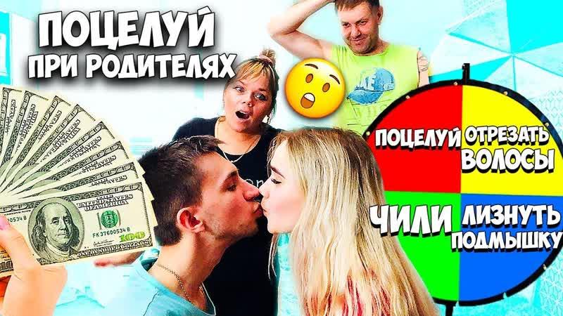 [DIANA DI] КТО ПОСЛЕДНИЙ КРУТИТ КОЛЕСО ФОРТУНЫ ПОЛУЧИТ 10000 РУБЛЕЙ!Поцеловались при родителях РУЛЕТКА ЧЕЛЛЕНДЖ