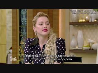 Эмбер Хёрд на шоу Келли и Райана (русские субтитры)