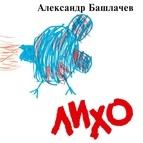 Александр Башлачёв альбом Лихо