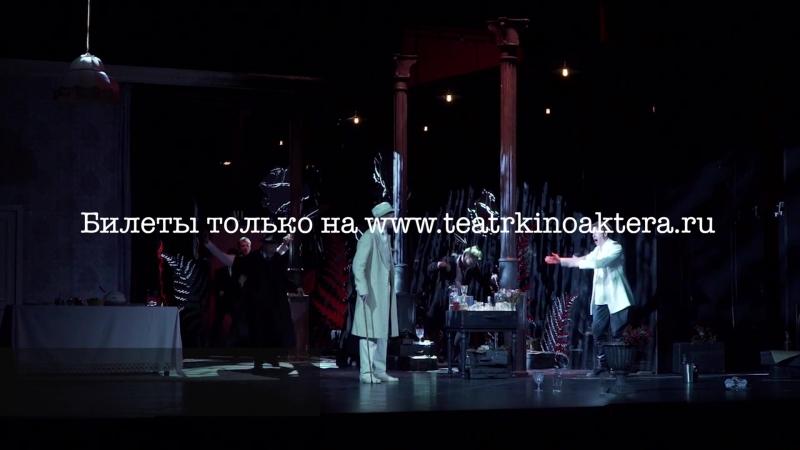 Трейлер спектакля Тина
