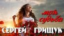 Душевная Мелодия от Сергея Грищук - ''Моя Судьба''