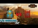 Китайский турнир 2 100 000 рублей призовых 1 8 Финала Цари гробниц vs Скавены
